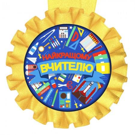 Медаль прикольная укр Найкращому вчителю