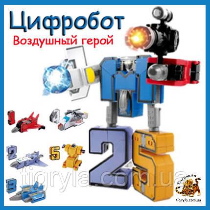 Робот трансформер из пяти цифр. Цифры трансформеры набор Мегабот. Цифробот Воздушный герой, фото 2