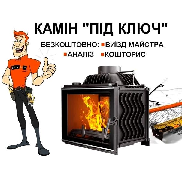 БЕСПЛАТНО: выезд мастера на объект, подбор, анализ, смета! Львов, Киев