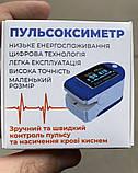 Пульсоксиметр Fingertip Pulse Oximeter LK88| ОРИГИНАЛ. Заводское качество! Гарантия, фото 2