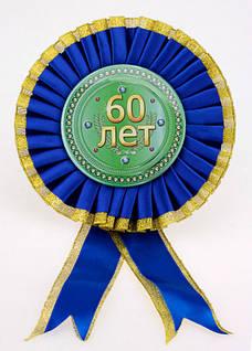 Орден большой 60 лет