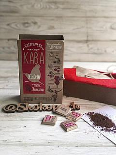 Кофейный набор с черным шоколадом «Для женщин» OK-1032