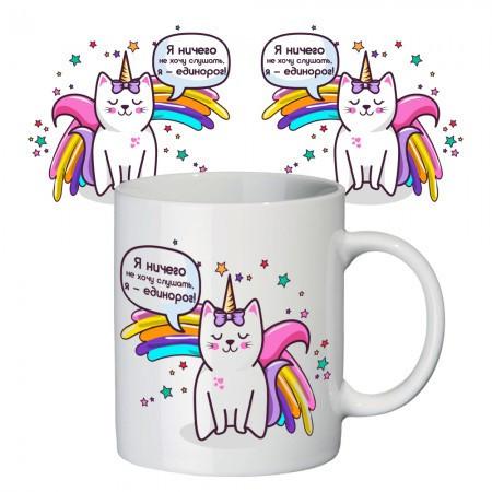 Чашка с принтом 63101 Кот единорог