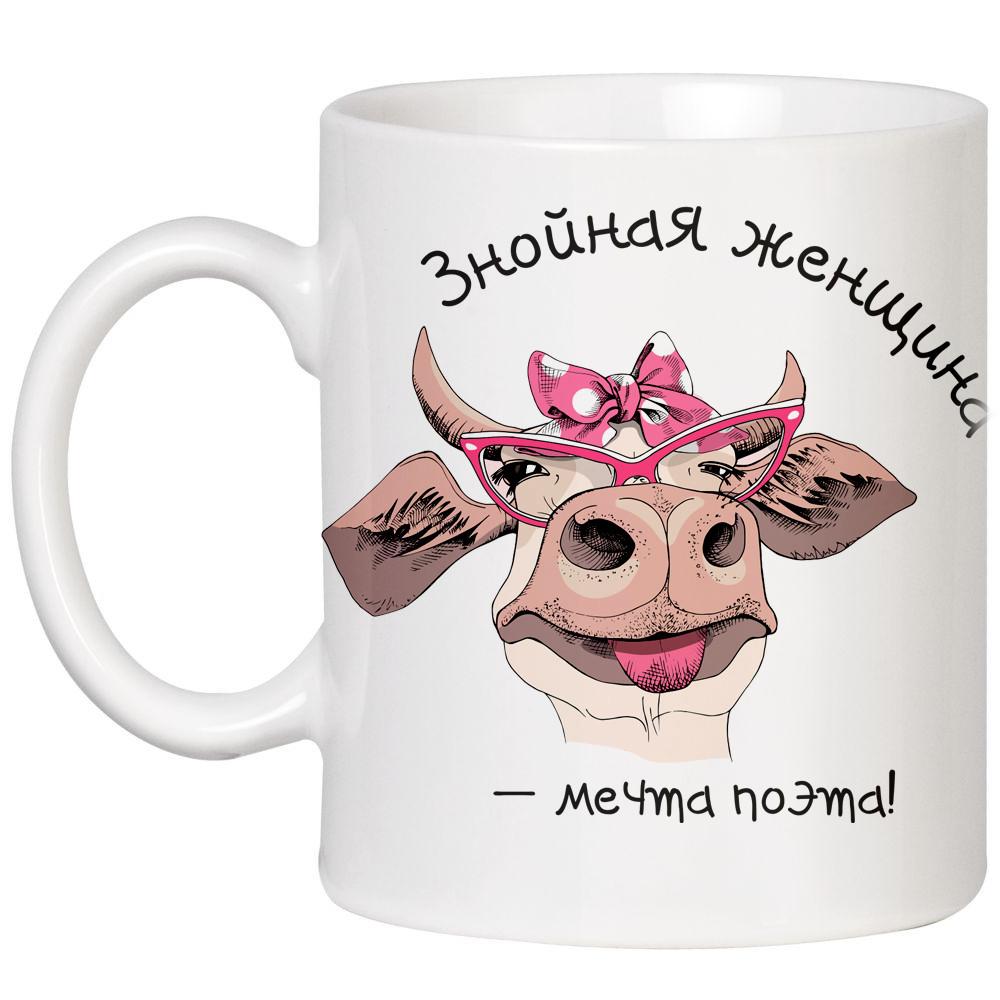 """Чашка керамическая с принтом корова, чашка керамічна з коровою символ 2021р  """"Знойная женщина - мечта поэта!"""""""