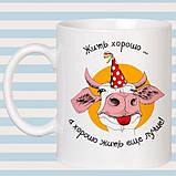 """Чашка керамическая с коровой, чашка керамічна з коровою 2021 """"Жить хорошо -а хорошо жить еще лучше!"""", фото 2"""