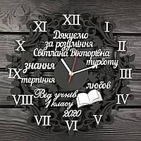 Настенные деревянные часы на подарок учителю