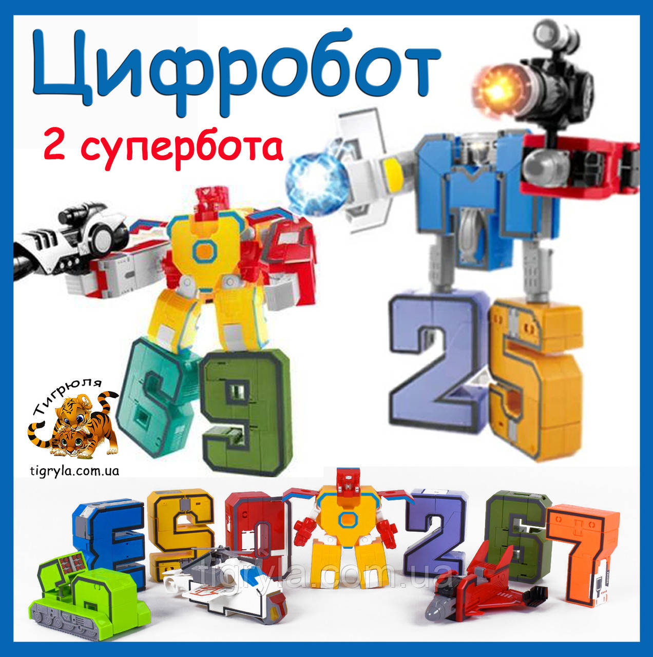 Цифроботы большой набор из двух комплектов цифр трансформеров 2в1 Трансботы Боевой Расчет