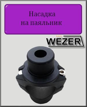 Насадка для пайки полипропиленовых труб Wezer 40 мм круглая