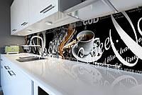 Скинали на кухню Zatarga «Черный Кофе» 650х2500 мм виниловая 3Д наклейка кухонный фартук самоклеящаяся для, фото 1