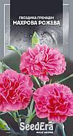 Гвоздика Садовая Гренадин махровая розовая (0,2г) SeedEra