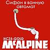 Сифон для ванны автомат HC31-GOLD  McALPINE