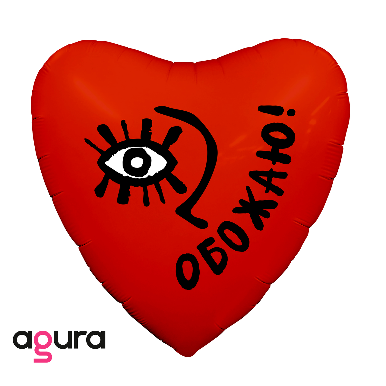 Фольгированный шар 19' Agura (Агура) Обожаю, 49 см