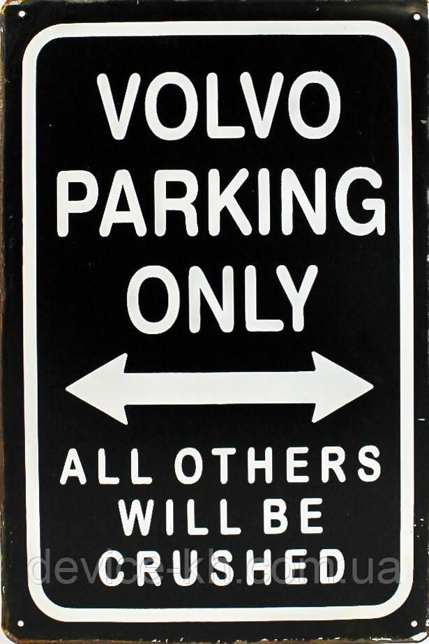 Металлическая / ретро табличка Внимание! Парковка Только Для Вольво / VOLVO PARKING ONLY