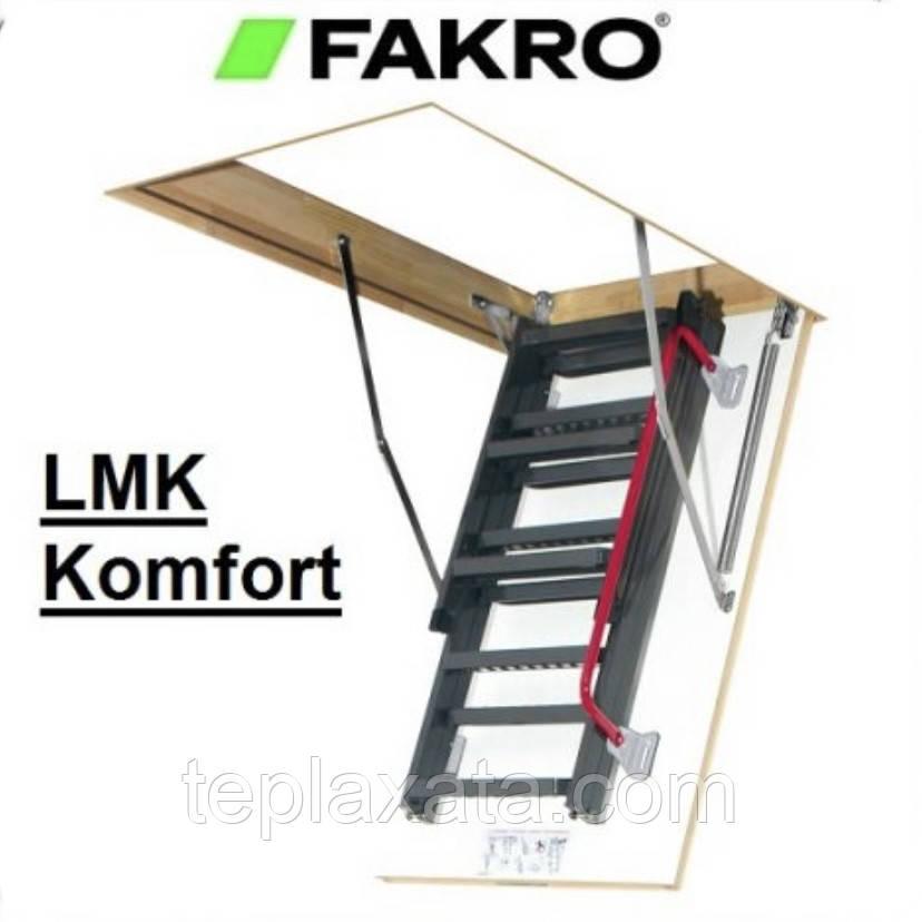 ОПТ - FAKRO LMK (60*120) Лестница металлическая 2,8 метра