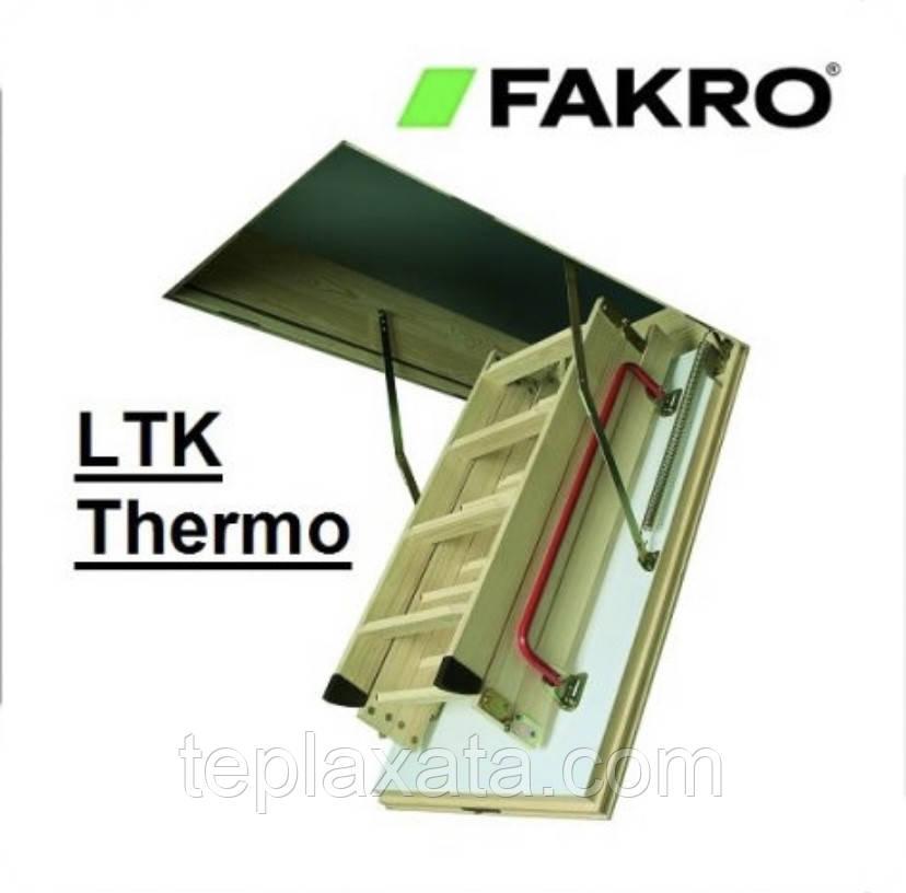 FAKRO LTK (70*130) Лестница раскладная 2,8 метра