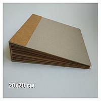Заготовка для альбома 20*20 (крафт картон) 10 листов