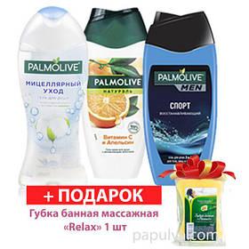 """Набор """"Palmolive"""" Гель-крем для душа Мицеллярный уход , 250 мл+Гель-крем для душа Palmolive с увлажняющим"""