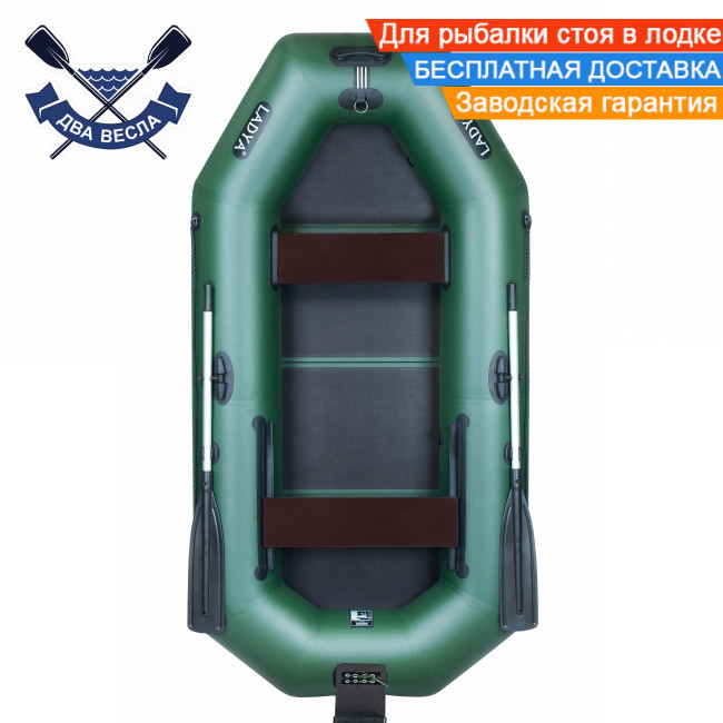 Надувная лодка Ладья ЛТ-270ЕВТБ с транцем и жестким дном слань-книжкой двухместная + брызгоотбойник