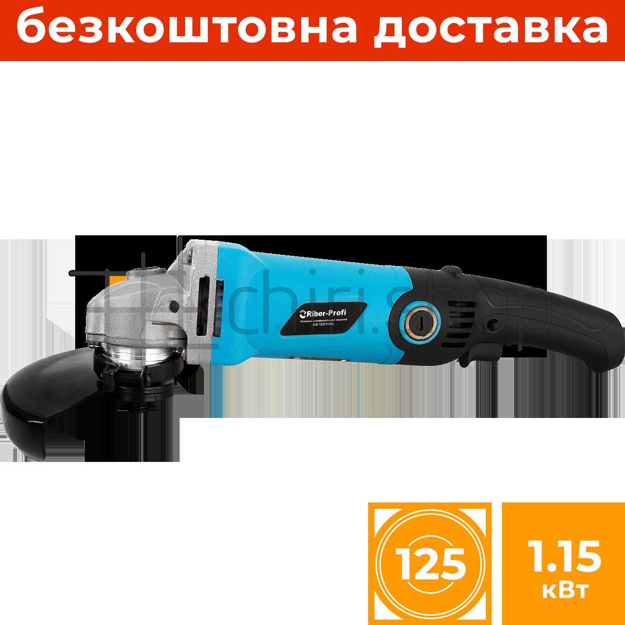 Болгарка длинная ручка Riber-Profi WS 125/1150L, болгарка маленькая УШМ 125 мм угловая шлифмашина