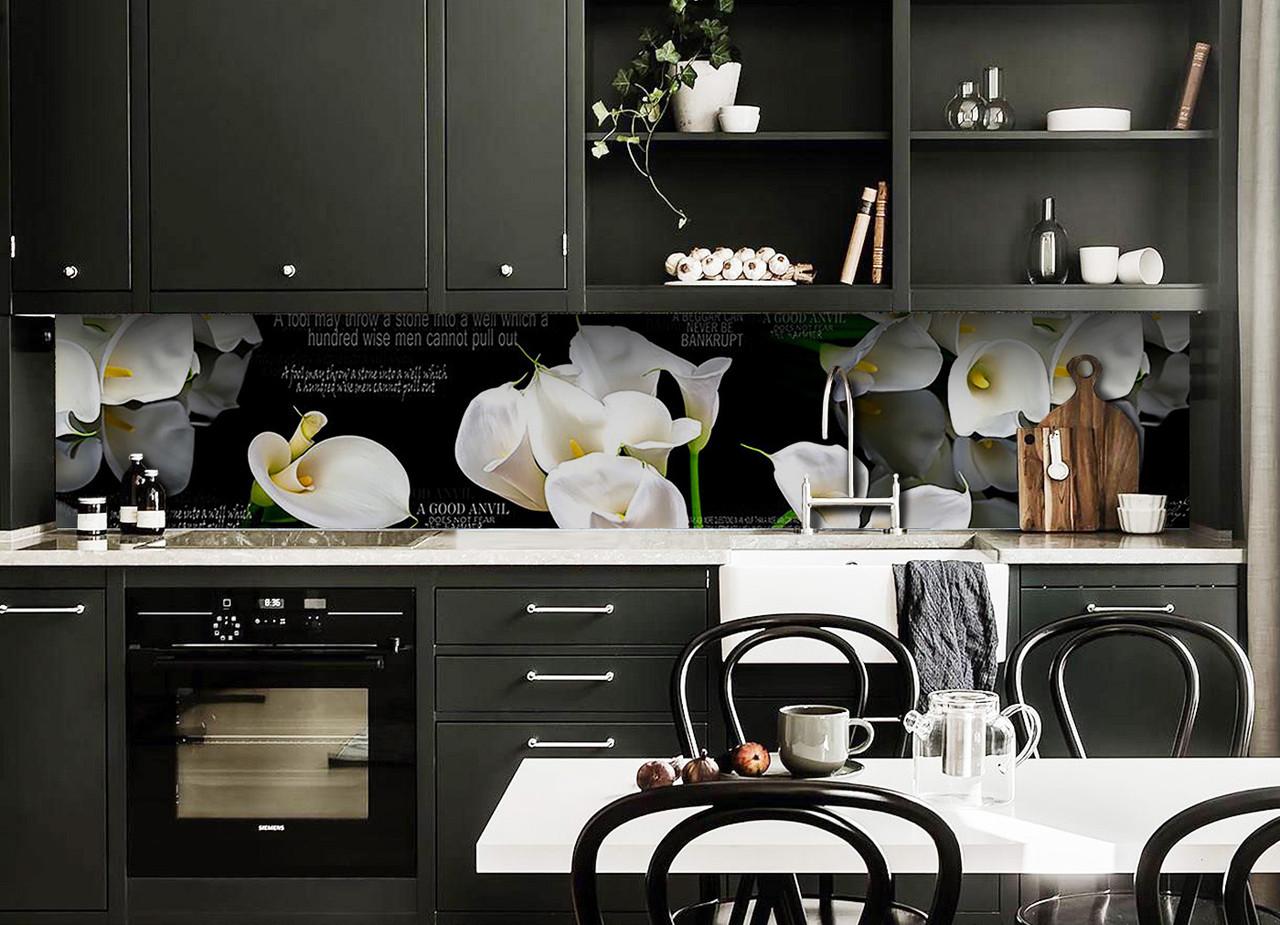 Скинали на кухню Zatarga «Белые Каллы» 600х2500 мм виниловая 3Д наклейка кухонный фартук самоклеящаяся