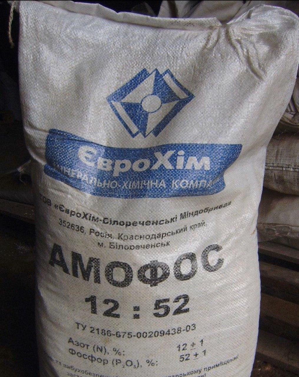 Удобрение Аммофоска НП 12 52 Азофоска НП 1252 мешок 50кг