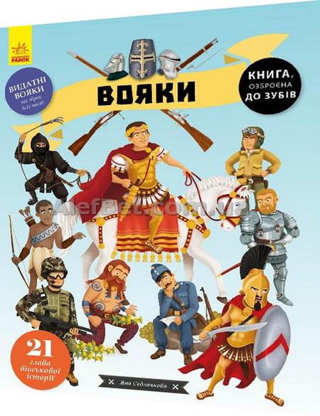 Книга / Вояки / Яна Седлачкова / Ранок