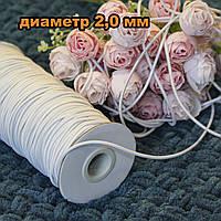 Гумка капелюшна кругла (еластичний шнур) / колір білий / діаметр 2,0 мм / бобіна 100 м