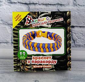 Плетение браслетов з паракорду Жовто-синій ПАР-001 Умняшка Украина