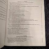 История Украины 10-11 классы в таблицах и схемах, фото 3