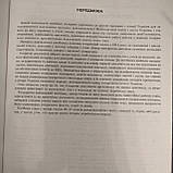 История Украины 10-11 классы в таблицах и схемах, фото 2