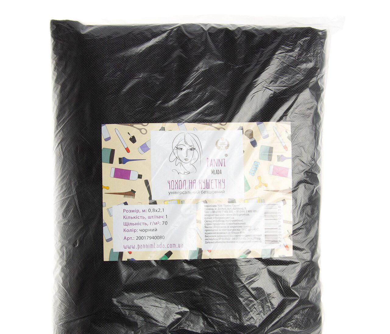Чехол на кушетку на резинке из спанбонда 0,8*2,1 м, чёрный