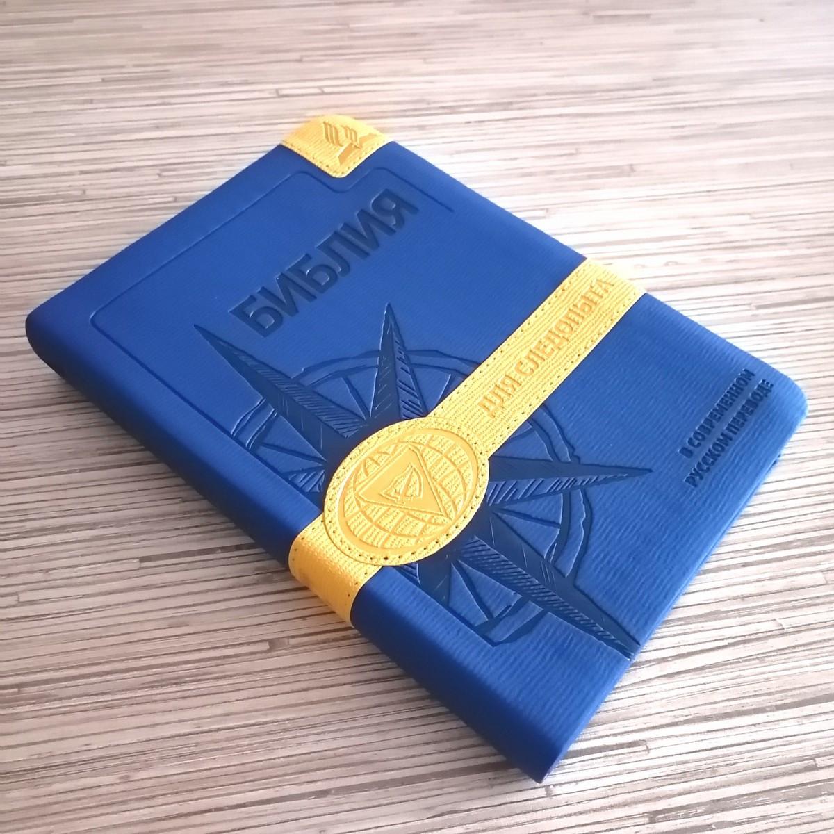 Библия для следопыта, современный перевод под ред. Кулакова (термовинил, синяя, без замка, индексы, 13х19)