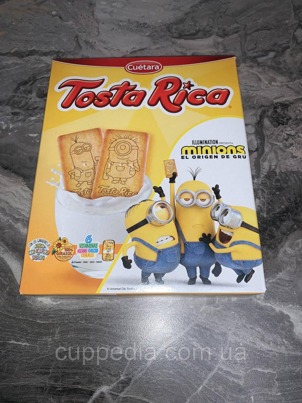 Печенье Tosta Rica Minions 570 грм