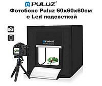 Світловий лайткуб (photobox) Puluz 60х60х60 см з LED підсвічуванням для предметної макрозйомки