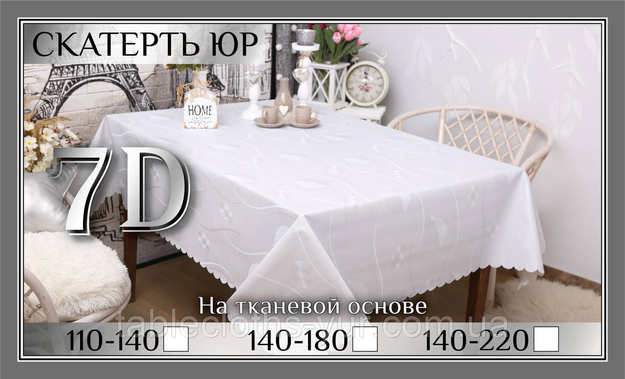 Скатерть клеенка 7D 110-140 см «Листья»