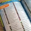 Библия для следопыта, современный перевод под ред. Кулакова (термовинил, зеленая, без замка, индексы, 13х19), фото 3