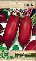 Семена свеклы Цилиндра инкрустация (20 грамм) ВИА