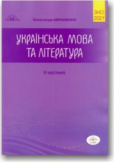 Українська мова та література. ЗНО 2021. Довідник. Завдання в тестовій формі. 2-а частина