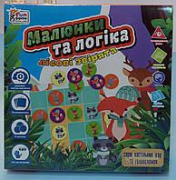 """Настольная игра """"Малюнки та логіка - Лісові звірята"""" """"Fun Game"""" на украинском языке, в коробке 0032"""