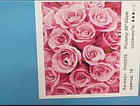 """Картина-раскраска по номерам на холсте 40*50 """"Розовые розы"""" (н-р акр.красок+3 кисти) РН9276"""