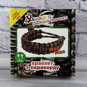 Плетение Браслета с паракорду ПАР-002 Умняшка Украина