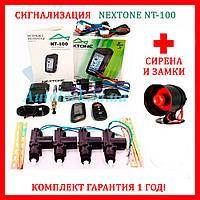 Комплект двухсторонняя  авто-сигнализация Nextone nt-100 с центральным замком и сиреной