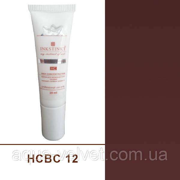 Краска для перманентного макияжа Brows colors INKSTINKT 10 мл HСBC 12