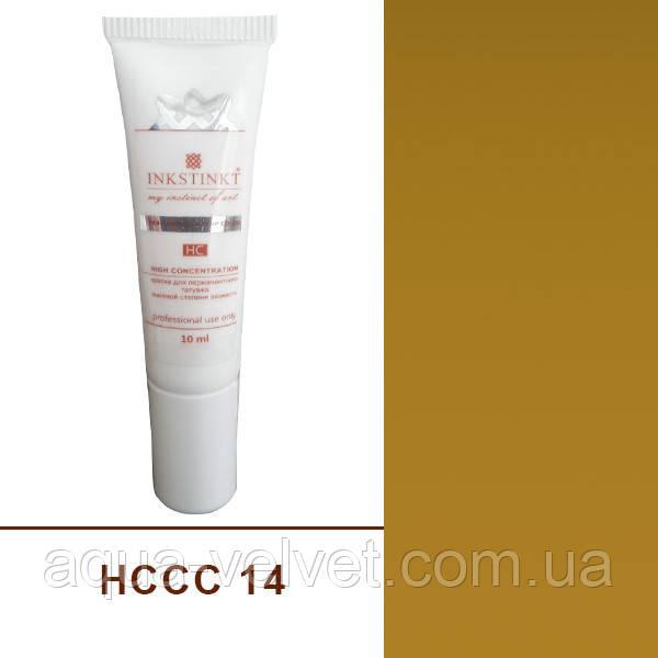 Краска для перманентного макияжа Brows colors INKSTINKT 10 мл HСBC 14