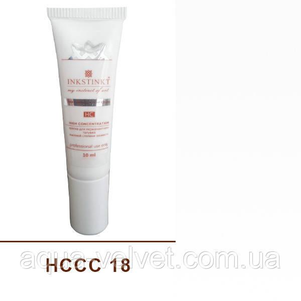 Краска для перманентного макияжа Brows colors INKSTINKT 10 мл HCCC18