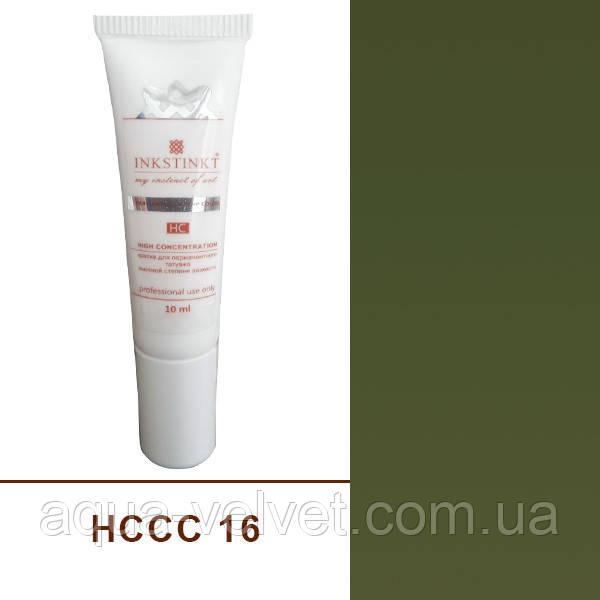 Краска для перманентного макияжа Brows colors INKSTINKT 10 мл HССС16