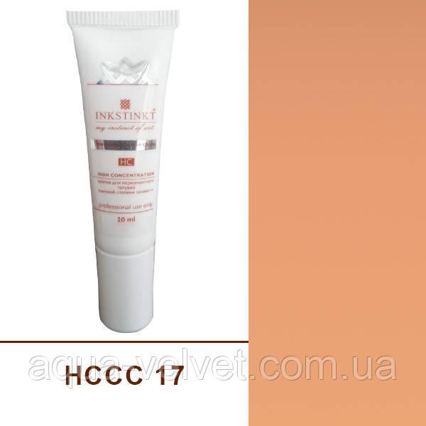 Краска для перманентного макияжа Brows colors INKSTINKT 10 мл HССС 17