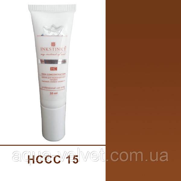 Краска для перманентного макияжа Brows colors INKSTINKT 10 мл HССС15