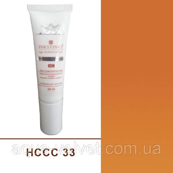 Краска для перманентного макияжа Brows colors INKSTINKT 10 мл HССС33