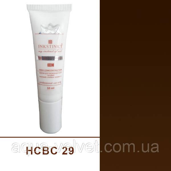 Краска для перманентного макияжа Brows colors INKSTINKT 10 мл HСВС29